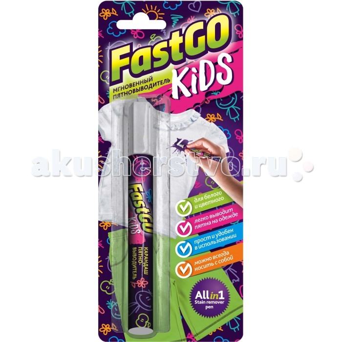 FastGO Kids Мгновенный пятновыводитель
