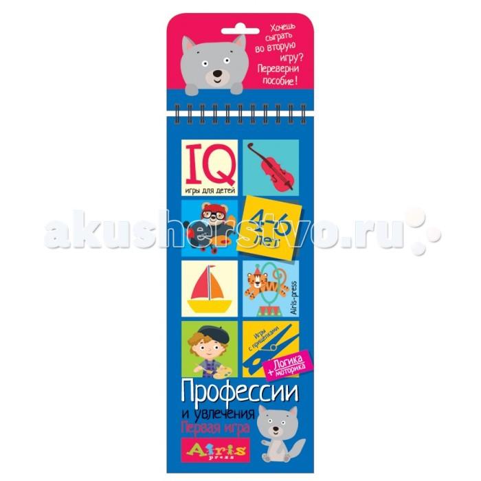 Айрис-пресс Игры с прищепками. Профессии и увлеченияИгры с прищепками. Профессии и увлеченияПрофессии и увлечения – это игровой комплект, который расширяет представления ребёнка о профессиях, инструментах, профессиональной одежде и результатах труда, развивает логику и моторику.  Комплект представляет собой небольшой блокнот на пружине, состоящий из 30 картонных карточек, и 8 разноцветных прищепок. Выполняя задания на карточках-страничках, ребёнок учится анализировать, сравнивать, искать логические связи. Прикрепляя прищепки и проходя лабиринты, он тренирует моторику и координацию движений. Проверить правильность своих ответов ребёнок сможет самостоятельно, просто проводя пальчиком по лабиринтам на оборотной стороне карточек. Простота и удобство комплекта позволяют использовать его в детском саду, дома и на отдыхе. Предназначен для детей старше 4 лет.<br>