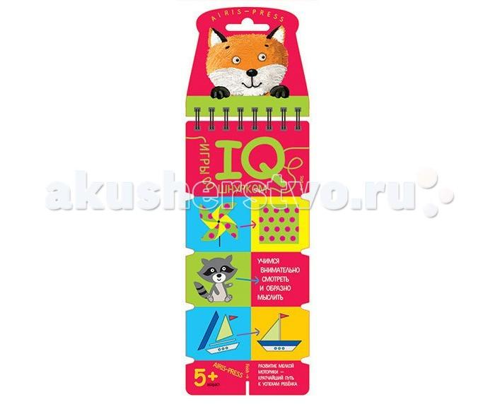 Айрис-пресс Игры со шнурком. Учимся внимательно смотреть и образно мыслитьИгры со шнурком. Учимся внимательно смотреть и образно мыслитьУчимся внимательно смотреть и образно мыслить - это игровое пособие для развития внимания и пространственного и образного мышления. Пособие, ориентированное на самостоятельную деятельность ребёнка, представляет собой небольшой блокнот со шнурком, состоящий из 36 картонных карточек. Выполняя задания на карточках-страничках, ребёнок учится рассматривать предметы, мысленно конструировать и создавать образы. Проверить правильность своих ответов ребёнок сможет самостоятельно по линиям на оборотной стороне карточек. Простота и удобство пособия позволяют использовать его в детском саду, дома и на отдыхе. Предназначен для детей старше 5 лет.<br>