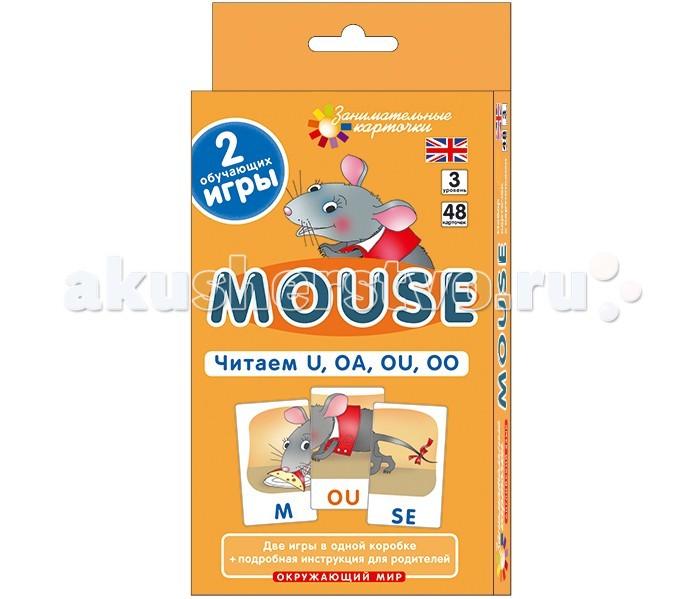 Айрис-пресс Англ3. Мышонок (Mouse). Читаем U, OA, OU, OO. Level 3. Набор карточекАнгл3. Мышонок (Mouse). Читаем U, OA, OU, OO. Level 3. Набор карточекНабор состоит из 48 карточек, которые могут использоваться с двух сторон. Игры с карточками помогут научить ребенка правильно читать по-английски, расширят лексический запас, будут способствовать графическому запоминанию образа слова. Карточки предназначены для детей младшего школьного возраста.<br>