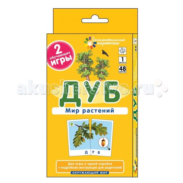 Айрис-пресс ОМ1. Дуб. Мир растенийОМ1. Дуб. Мир растенийНабор состоит из 48 карточек, которые могут использоваться с двух сторон. Определяем растение по рисунку (цветная сторона карточек). Предложите ребёнку из шести карточек выбрать две, составить из них целую картинку и определить, какое растение изображено. Если ребёнок умеет читать, пусть сам прочитает название растения. Обратите его внимание на пиктограммы на левой половине карточки, попросите ребёнка охарактеризовать растения с опорой на пиктограммы. Узнаём растения по характерным частям (чёрно-белая сторона карточек). Выберите любую карточку с названием растения и 3-4 карточки с картинками. Попросите ребёнка подобрать к названию нужную картинку. Постепенно усложняйте задания, увеличивая количество карточек в игре. Для закрепления учебного материала предлагаются четыре тестовые карточки.<br>
