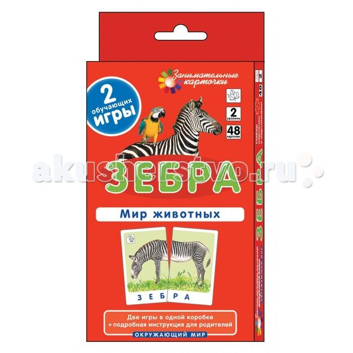 Айрис-пресс ОМ2. Зебра. Мир животныхОМ2. Зебра. Мир животныхНабор состоит из 48 карточек, которые могут использоваться с двух сторон. Определяем животное по рисунку (цветная сторона карточек). Предложите ребёнку из шести карточек выбрать две, составить из них целую картинку и определить, какое животное изображено. Если ребёнок умеет читать, пусть сам прочитает название животного. Обратите его внимание на пиктограммы на левой половине карточки, попросите ребёнка охарактеризовать животное с опорой на пиктограммы. Чей след? (чёрно-белая сторона карточек). Выберите любую карточку с изображением животного и 3-4 карточки с изображениями следов. Попросите ребёнка подобрать к животному его след. Постепенно усложняйте задания, увеличивая количество карточек в игре. Для закрепления учебного материала предлагаются шесть тестовых карточек.<br>