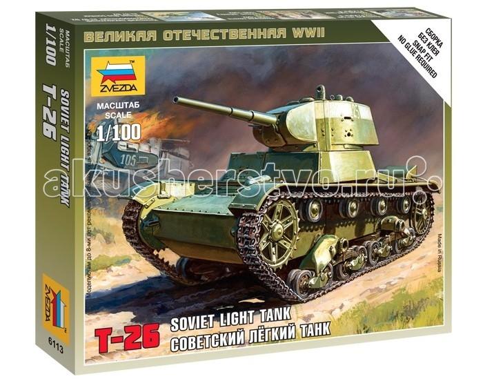 Конструктор Звезда Модель Советский легкий танк Т-26 (без клея)Модель Советский легкий танк Т-26 (без клея)Модель Советский легкий танк Т-26  Модель собирается без клея, но при этом сохраняется высокий уровень качества.  Т-26, советский лёгкий танк, выпускавшийся с 1931 по 1941 года. Было выпущено множество модификаций. Для своего времени танк обладал неплохой броневой защитой и мощной 45 мм пушкой.   Т-26 участвовал во всех конфликтах своего времени: в гражданской войне в Испании, в конфликтах на Халхин-Голе и у озера Хасан, принимал непосредственное участие в Зимней войне, и конечно же в Великой Отечественной. Но путь боевой машины не закончился после окончания выпуска, Т-26 участвовал и в советском наступлении на Японию.   Танкисты любили неприхотливую машину, на ней можно было умело воевать, однако слабая лобовая броня, бензиновый двигатель и устаревшая на начало Великой Отечественной Войны пушка делали танк непригодным для боевых действий, поэтому к августу 1941 его использовали только как танк поддержки пехоты.  Особенности: Масштаб: 1:100 Комплект: элементы для сборки, инструкция Длина готовой модели: 4.5 см<br>