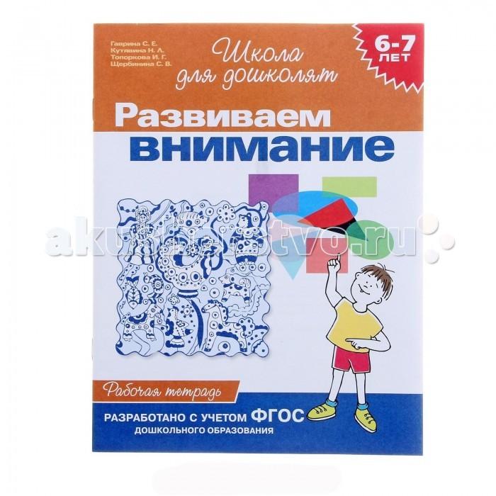 Росмэн Рабочая тетрадь Развиваем внимание 6-7 лет