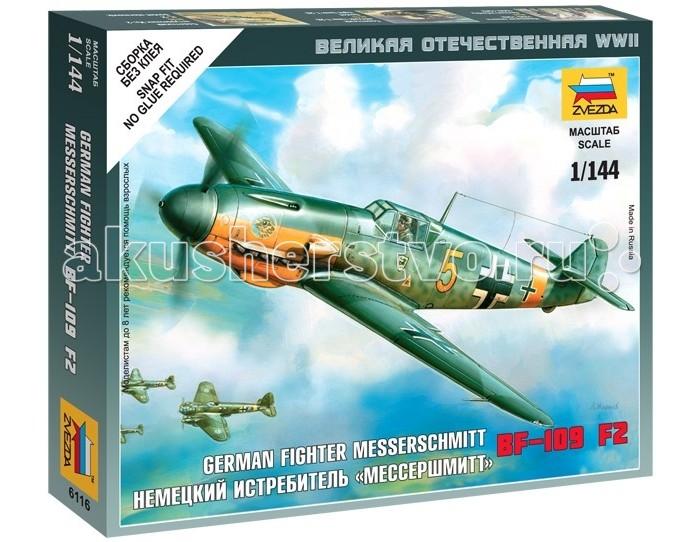 Конструктор Звезда Модель Немецкий истребитель Мессершмитт BF-109F2 (без клея)Модель Немецкий истребитель Мессершмитт BF-109F2 (без клея)Модель Немецкий истребитель Мессершмитт BF-109F2  Модель собирается без клея, но при этом сохраняется высокий уровень качества.  Разработан немецким конструктором Вилли Мессершмиттом. Самый массовый самолёт Вермахта. Боевое крещение Мессер получил в небе Испании, где показал своё превосходство над советскими истребителями И-15 и И-16. Однако тогда советские пилоты все же сбили несколько BF-109.   К началу Великой Отечественной Войны, немцы модернизировали истребитель и 22 июня 1941 года он наглядно продемонстрировал – кто является хозяином неба. Это было обусловлено опытом немецких пилотов и несовершенством новых типов советских самолётов. Несмотря на это, немецкие ВВС несли тяжёлые потери, вместо уничтожения советских заводов на Урале, немецкие самолёты прикрывали свои войска на поле боя. Мессер стал использоваться как лёгкий бомбардировщик и штурмовик – сказались потери в штурмовых и бомбардировочных эскадрах.   Осенью 1942 года на фронте стали массового появляться Ла-5, Як-9 и модернизированный ЯК-1. Полное превосходство в воздухе для Вермахта было потеряно. Несмотря на все усилия по модернизации своих ВВС, Люфтваффе было вынуждено признать факт того, что после Битвы за Кубань и Курской битвы, советская авиация качественно и количественно стала превосходить немецкую.  Особенности: Масштаб: 1:144 Комплект: элементы для сборки, инструкция Длина готовой модели: 7.5 см<br>