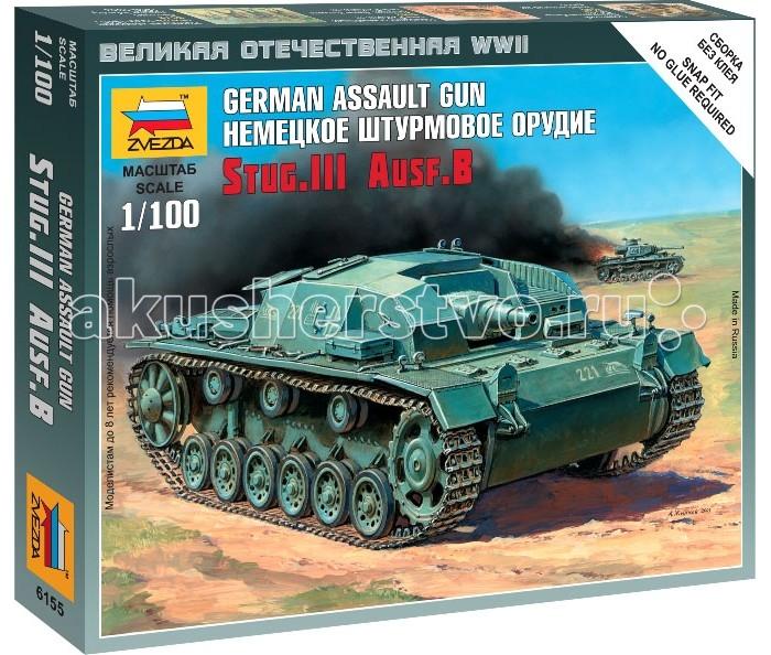 Конструктор Звезда Модель Немецкое штурмовое орудие Stug-III Ausf.B (без клея)Модель Немецкое штурмовое орудие Stug-III Ausf.B (без клея)Модель Немецкое штурмовое орудие Stug-III Ausf.B  Модель собирается без клея, но при этом сохраняется высокий уровень качества.  Самоходные орудия в Вермахте стали строиться по инициативе Эриха Фон Манштейна. Они относились не к танковым войскам, а к артиллерии. «Штуг» строился на базе танка Т-3, однако имел лобовую броню 50 мм и 75 мм орудие. Их передавали пехотным дивизиям и штурмовым группам. Именно они прорывали линию Сталина. К концу Войны «Штуг» стал самым массовым представителем бронетехники в Вермахте.  Особенности: Масштаб: 1:100 Количество деталей: 11 шт. Комплект: элементы для сборки, инструкция Длина готовой модели: 5.3 см<br>