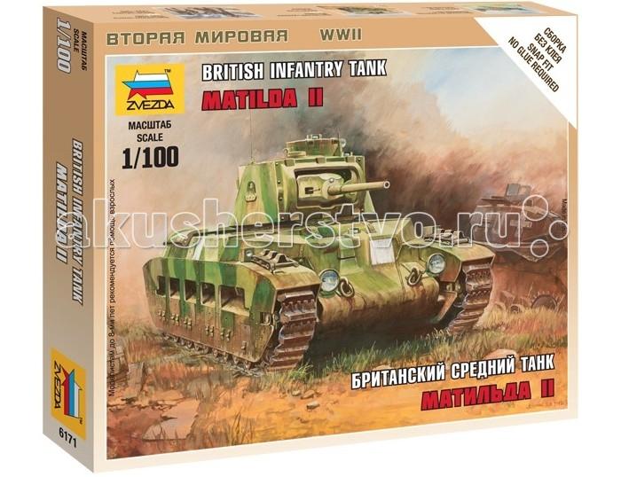 Конструктор Звезда Модель Танк Матильда МК-II (без клея)Модель Танк Матильда МК-II (без клея)Модель Танк Матильда МК-II  Модель собирается без клея, но при этом сохраняется высокий уровень качества.  В 1936 году после визита сэра Арчибальда Уэйвелла в СССР, в Великобритании стали разрабатывать средний танк для поддержки пехоты. Сэр Уэйвелл был поражён советским средним танком Т-28 и убедил правящие круги Британии начать разработку своего среднего танка.   В 1938 году первый танк Сеньор выкатился из цехов завода Вулкан. Позже танк получил знакомое многим имя Матильда с индексом 2. Танк имел слабую пушку и очень сильную броню. Он отлично показал себя на полях сражений в Африке, где немцы могли останавливать бронированную машину только огнём мощных 88 мм зенитных пушек. Танк был отправлен и в СССР по лендлизу. Однако на восточном фронте всё преимущество над немцами сошло на нет. Сказалось неподготовленность танка к зимним условиям, слабая пушка и бронезащита, которая уступала танку Т-34. В отличие от Африки, на восточном фронте у немцев были средства борьбы не только с Матильдами и Т-34, но и с КВ-1.  Особенности: Масштаб: 1:100 Количество деталей: 10 шт. Комплект: элементы для сборки, инструкция Длина готовой модели: 5.7 см<br>