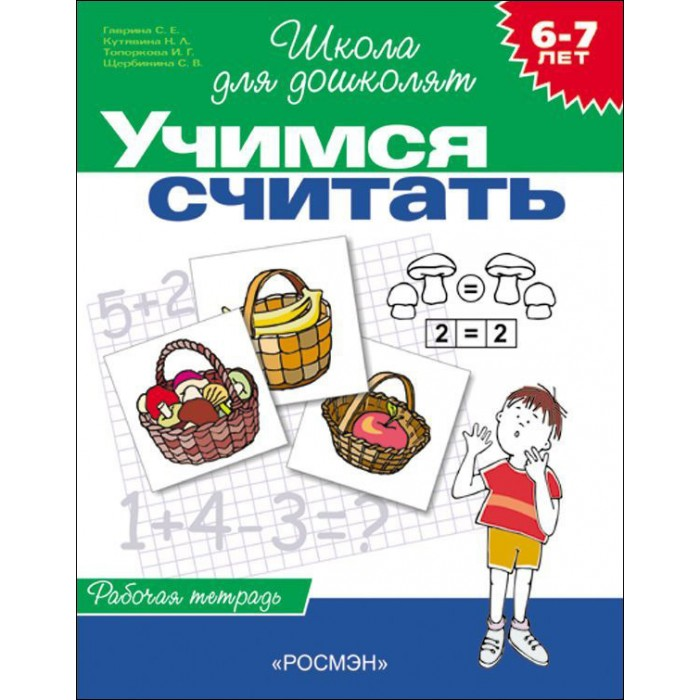 Росмэн Рабочая тетрадь Учимся считать 6-7 лет