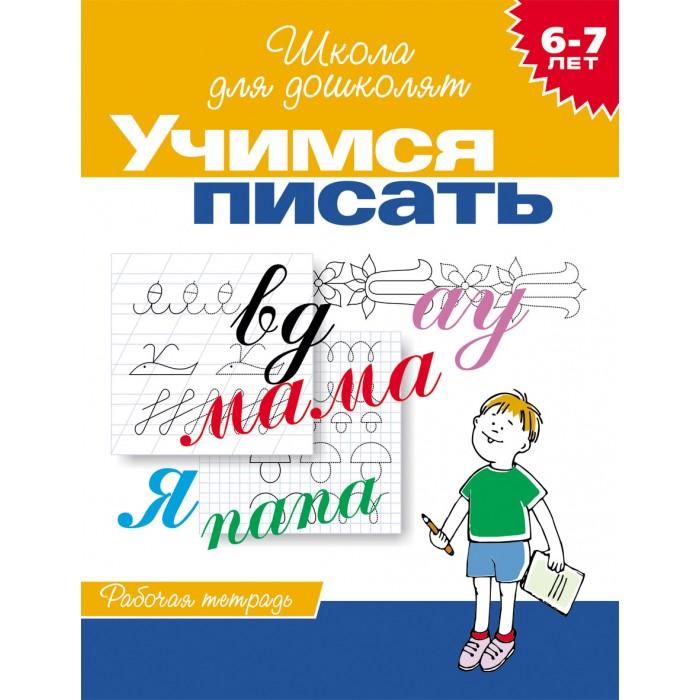 Росмэн Рабочая тетрадь Учимся писать 6-7 лет