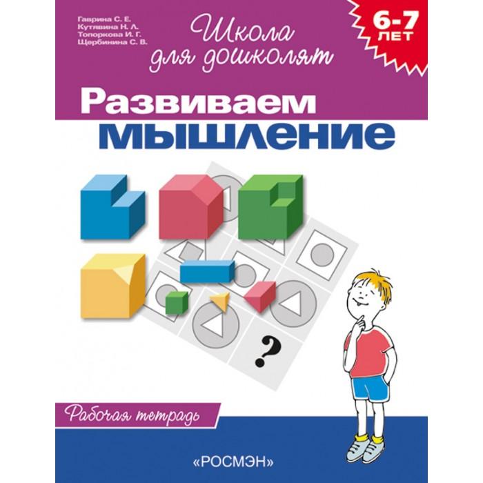 Росмэн Рабочая тетрадь Развиваем мышление 6-7 лет