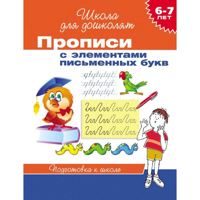 Росмэн Прописи с элементами письменных букв 6-7 лет
