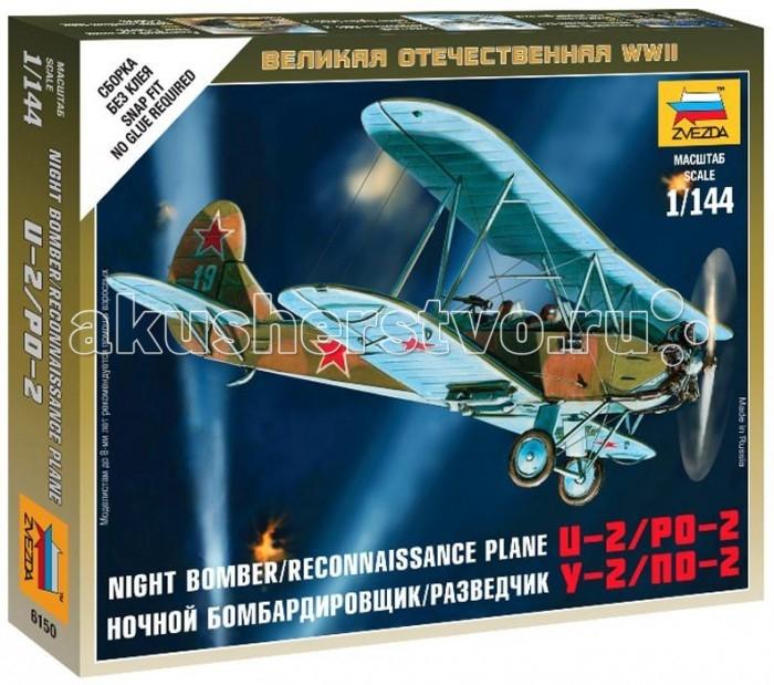 Конструктор Звезда Модель Ночной бомбардировщик/разведчик По-2Модель Ночной бомбардировщик/разведчик По-2Модель Ночной бомбардировщик/разведчик По-2  Модель собирается без клея.  Самолёт был создан в 1928 году в КБ Николая Поликарпова. Изначально самолёт носил название У-2, т.е. учебный 2, так как по техническому заданию, разрабатывался для обучения состава лётных школ. Лёгкий, манёвренный и надёжный биплан сразу же полюбился молодым лётчикам. Отличное управление и жизнестойкость конструкции дополнялись дешевизной производства. Все будущие советские асы начинали свой лётный путь на У-2.  Самолёт выпускался в разных модификациях, включая санитарный, верой и правдой служил в сельском хозяйстве. С началом Великой Отечественной войны У-2 массово переделывают в лёгкий ночной бомбардировщик. В 1944 году, после смерти Николая Поликарпова, самолёт был переименован в По-2.  Тактика лёгких бомбардировщиков была следующая: машины подходили к линии фронта на малом газе, после чего выключали двигатели и проводили бомбардировку объектов. Маленький и юркий По-2 был незаметен для вражеских ПВО. А из-за того, что летали лётчики на малых высотах, то и ночные истребители противника были малоэффективными. Особо прославился По-2, как бомбардировщик, на котором летали женщины. 46 гвардейский Таманский полк был укомплектован только женщинами–лётчицами. 23 лётчицы были награждены высоким званием Героя Советского Союза.   Труженец По-2 прошёл всю войну, громил вражеские войска, вывозил раненых, снабжал по воздуху партизанские отряды и окружённые войска, надёжно служил в разведке. Он заслуженно стоит в одном ряду с танком Т-34, штурмовиком Ил-2 и гвардейским реактивным миномётом БМ-13 Катюша.  Особенности: Масштаб: 1:144 Количество деталей: 10 шт. Комплект: элементы для сборки, инструкция Длина готовой модели: 5.6 см<br>