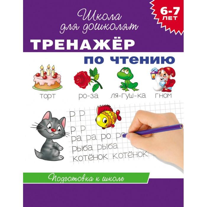 Росмэн Тренажер по чтению 6-7 лет