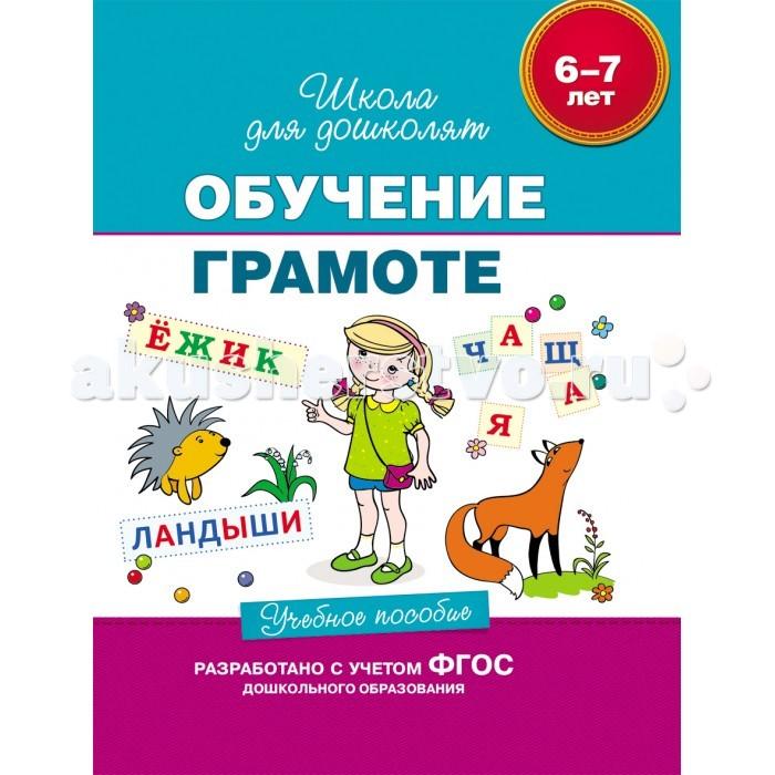 Росмэн Учебное пособие Обучение грамоте 6-7 лет