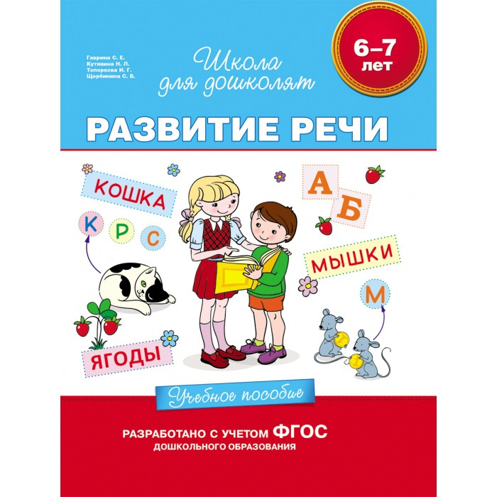 Росмэн Учебное пособие Развитие речи 6-7 лет