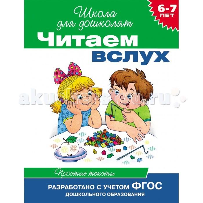 Росмэн Читаем вслух. Простые тексты (зеленая) 6-7 лет