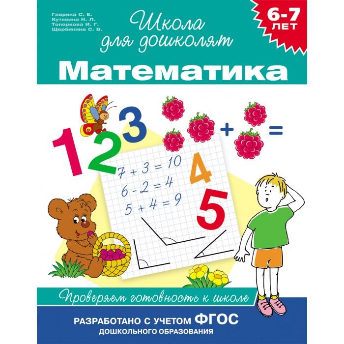 Росмэн Математика. Проверяем готовность к школе 6-7 лет