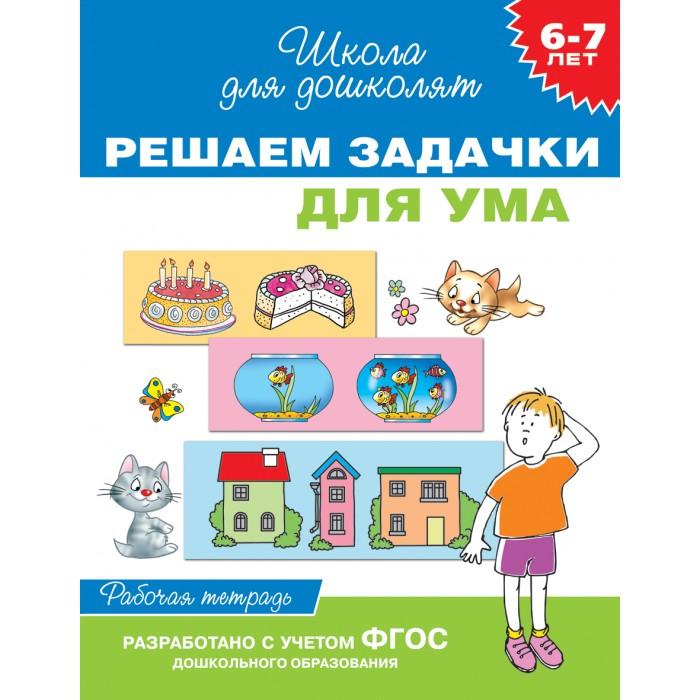 Росмэн Рабочая тетрадь Решаем задачки для ума 6-7 лет