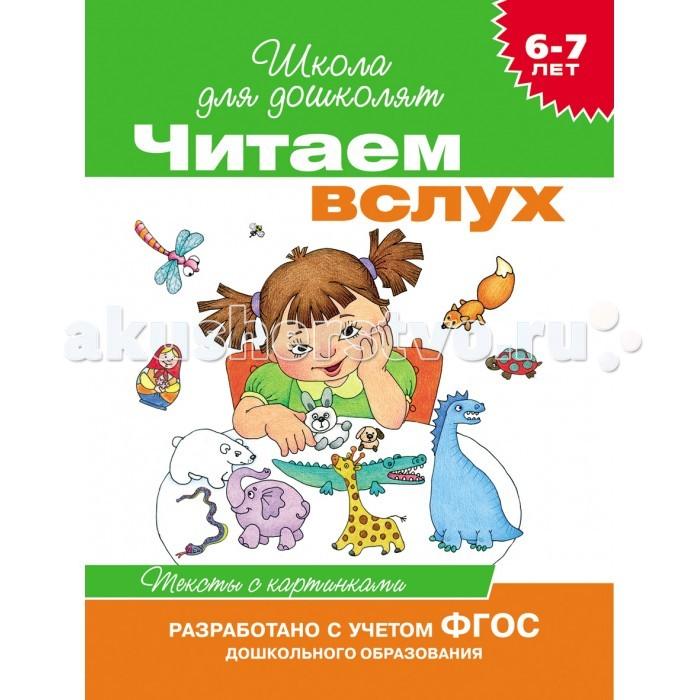 Росмэн Читаем вслух Тексты с картинками (зеленая) 6-7 лет