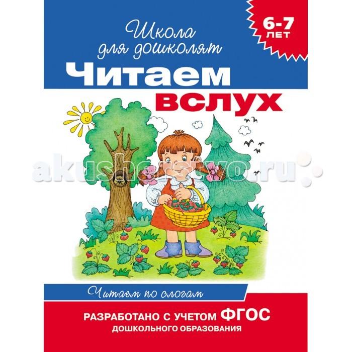 Росмэн Читаем вслух Читаем по слогам (синяя) 6-7 лет