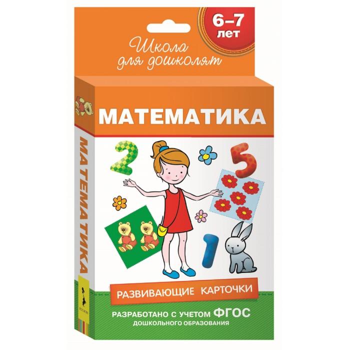 Росмэн Развивающие карточки Математика 6-7 летРазвивающие карточки Математика 6-7 летРосмэн Развивающие карточки Математика 6-7 лет познакомит ребенка с простыми задачами, счетом в пределах 10, геометрическими фигурами и сравнением чисел.  Игры с карточками разовьют нестандартное мышление и логику, обогатят математическими знаниями и умениями, подготовят к обучению в школе.  36 карточек в картонной коробке, включая инструкцию и советы родителям.<br>
