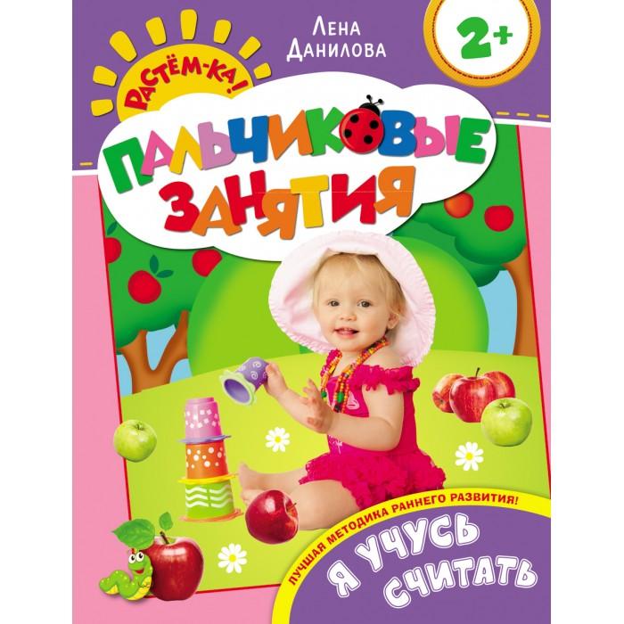 Росмэн Растём-ка! Пальчиковые занятия. Я учусь считать 2+Растём-ка! Пальчиковые занятия. Я учусь считать 2+Росмэн Растём-ка! Пальчиковые занятия. Я учусь считать 2+ Перед Вами уникальная методика Пальчиковые занятия для раннего развития малыша известного психолога и педагога Лены Даниловой.  Методика построена таким образом, что через игру с пальчиками, через подражательные движения, малыш вовлекается в развивающую игру. Формирует опережающее и гармоничное развитие малыша.  В легкой естественной форме, через игру с пальчиками, через простые подражательные движения ребенок быстро вовлекается в развивающую игру. Система построена таким образом, что с книгами можно работать в произвольном порядке, а занятия могут проводить даже совершенно неподготовленные родители.   Игровой макет книг разработан с учетом психологических и физиологических особенностей детей.<br>