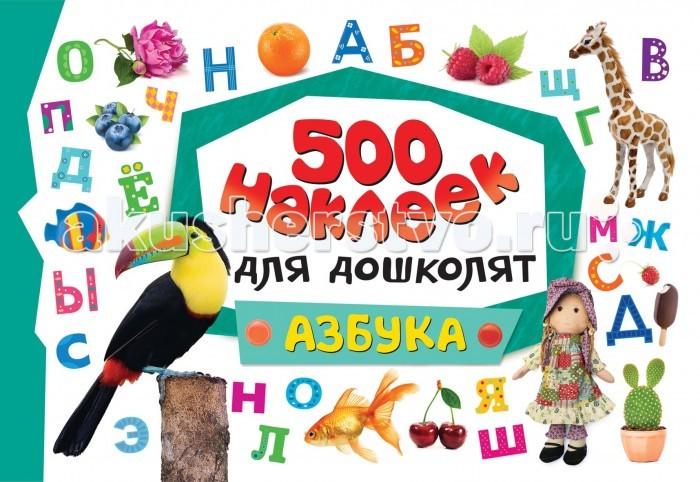 Росмэн 500 наклеек для дошколят Азбука500 наклеек для дошколят АзбукаРосмэн 500 наклеек для дошколят Азбука помогут малышу познакомится с буквами, счетом, окружающим миром, у него будут сформированы первоначальные математические понятия. В игровой форме ребенку предлагаются упражнения, направленные на развитие памяти, внимания, речи, воображения и логического мышления.  Кроме данных в альбоме заданий, вы можете придумать свои собственные варианты игр. Например, разбить наклейки на тематические группы по разным основаниям. Загадать изображение, предлагая ребенку по описанию узнать предмет, найти соответствующую наклейку. Найти все изображения на выбранную букву. Составить свой тематический альбом (приклеить наклейку, сделать к ней подпись и нарисовать рисунок). Наклейками можно украсить тетради, альбомы, открытки или свою комнату!  Альбом наклеек можно использовать на развивающих занятиях с детьми или при индивидуальной работе.<br>