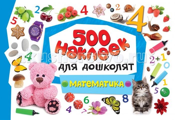 Росмэн 500 наклеек для дошколят Математика от Акушерство