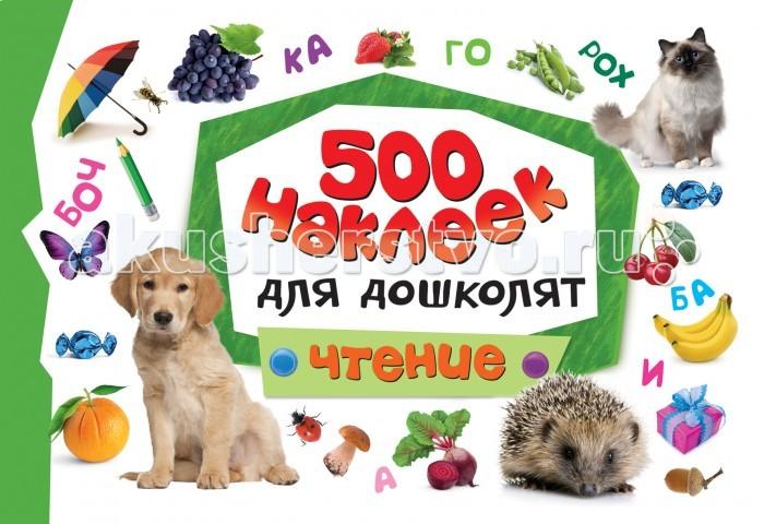 Росмэн 500 наклеек для дошколят Чтение от Акушерство