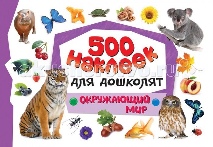 Росмэн 500 наклеек для дошколят Окружающий мир от Акушерство