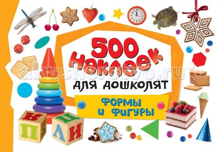 Росмэн 500 наклеек для дошколят Формы и фигуры от Акушерство