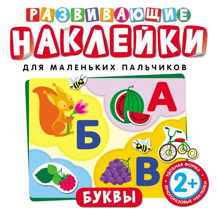 Росмэн Развивающие наклейки Буквы