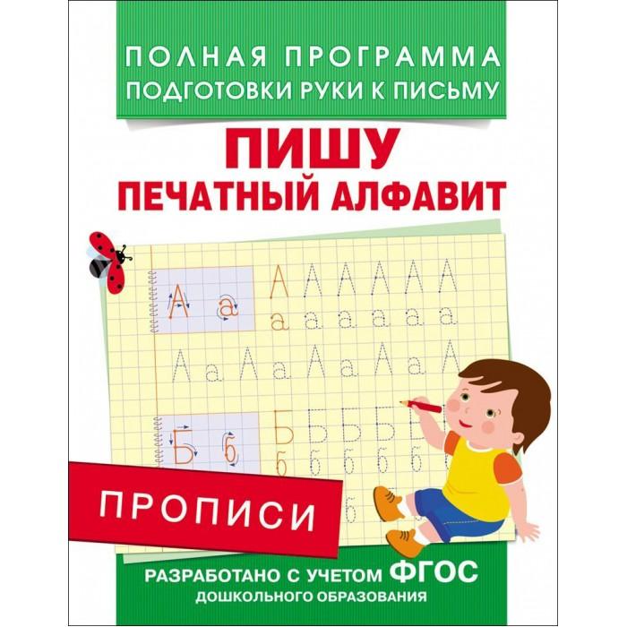 Росмэн Прописи Пишу печатный алфавит