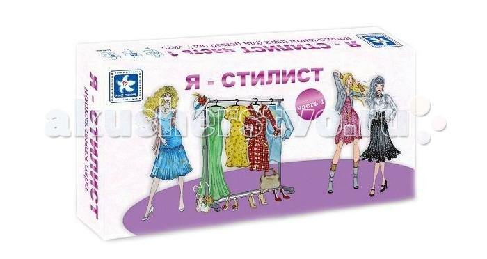 Новое поколение Настольная игра Я стилист