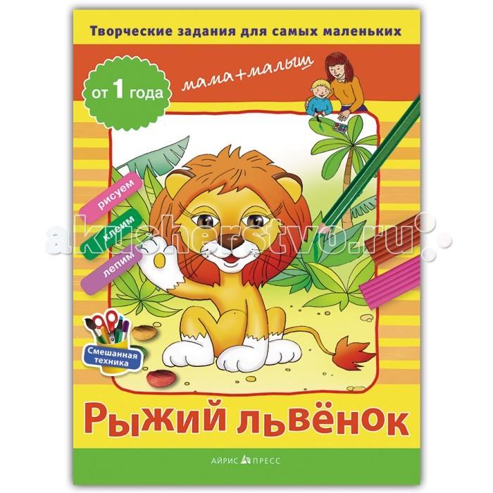 Айрис-пресс Творческие работы для самых маленьких. Рыжий львёнок 1+Творческие работы для самых маленьких. Рыжий львёнок 1+Уникальная папка с творческими заданиями. Она состоит из 32 творческих заданий для детей от 1 года. Каждое задание — это лист с рисунком-эскизом, на котором ребёнку предлагается что-то дорисовать, приклеить или слепить из пластилина. Особенность заключается в том, что к каждому заданию даётся два одинаковых листа: один для взрослого, а другой для ребёнка. Работать можно последовательно - сначала работу выполняет мама вместе с малышом на одном листе, потом малыш повторяет действия на другом листе. А можно работать параллельно - каждый на своём листе. В процессе занятия дети учатся работать с карандашами, красками, восковыми мелками, бумагой, пластилином, знакомятся с цветами, осваивают различные художественные техники, развивают мелкую моторику, восприятие, воображение и координацию движений. Издание включает в себя методические рекомендации, в которых подробно написано, как нужно заниматься с ребёнком. Адресовано родителям и педагогам дошкольного образования.<br>