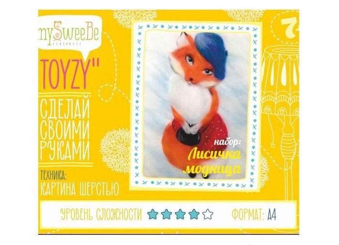 ToyzyKit Картина шерстью Лисичка модницаКартина шерстью Лисичка модницаЗамечательный набор для рукоделия Картина шерстью станет отличным подарком для любого творческого ребенка.   С помощью детальной инструкции, схемы и материалов ребенок сможет создать своими руками потрясающую поделку. Готовая работа может стать достойным подарком или сувениром для друзей и близких.   Все материалы для изготовления игрушки являются 100% натуральными и качественными.  Состав набора: детальная инструкция порядок работы шерсть пинцет подложка (А4) дополнительные элементы  Технику создания картины шерстью иногда называют шерстяной акварелью, поскольку для ее создания используются сваленная разноцветная шерсть, а получившийся результат имеет определенное сходство с картиной, нарисованной акварелью. В то же время картина шерстью имеет существенное преимущество: ошибки при работе легко исправить, для этого достаточно удалить неудачный слой и положить его вновь. В случае с акварелью исправить художественные неточности будет гораздо сложнее.  Создание картины шерстью - это творческий процесс, который разгружает нервную систему, развивает воображение, творческий потенциал.<br>