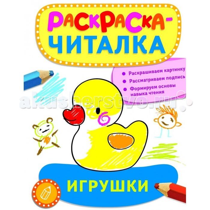 Росмэн Раскраска-читалка Игрушки