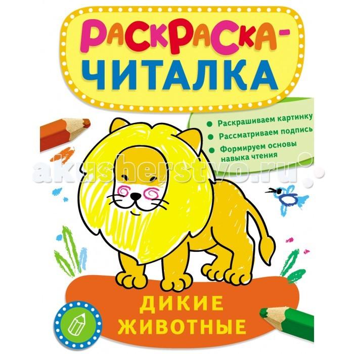 Росмэн Раскраска-читалка Дикие животные