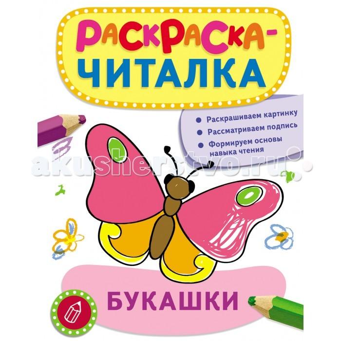 Росмэн Раскраска-читалка Букашки