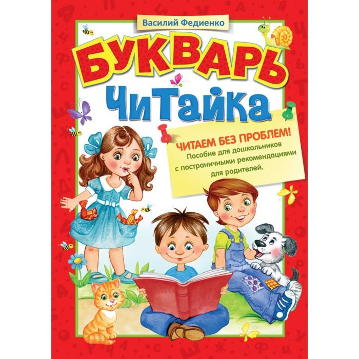 Росмэн Букварь Читайка
