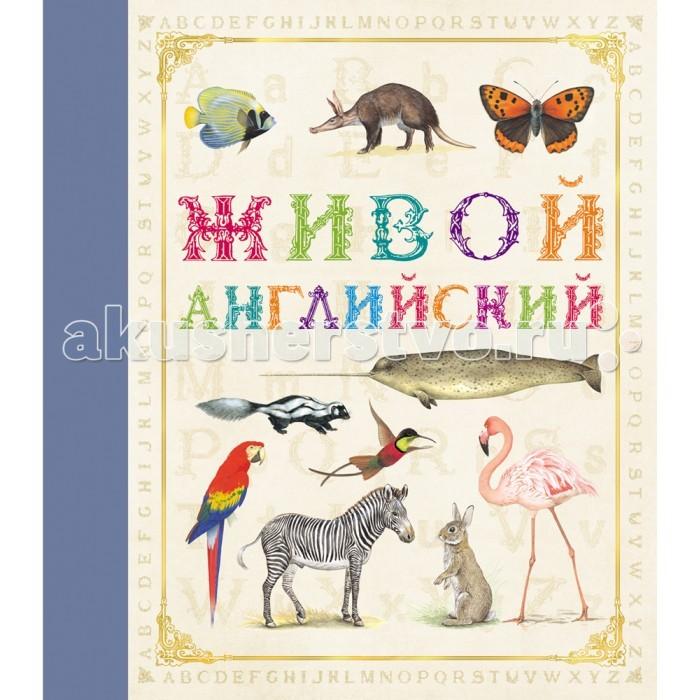 Росмэн Живой английскийЖивой английскийРосмэн Живой английский. Рассматривая красочные иллюстрации этой книги, малыш не только познакомится с многообразием животного мира, но и выучит алфавит. Подарите своему ребёнку незабываемое путешествие в мир знаний и красоты.   Книга содержит более 100 уникальных иллюстраций, разглядывать их доставляет эстетическое удовольствие.<br>