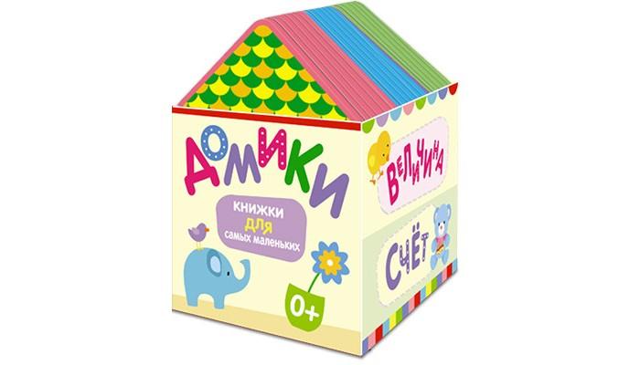 Мозаика-Синтез Для самых маленьких Комплект из 4 книг (Цвет, Форма, Величина, Счет)Для самых маленьких Комплект из 4 книг (Цвет, Форма, Величина, Счет)Мозаика Синтез Для самых маленьких Комплект из 4 книг (Цвет, Форма, Величина, Счет). Яркий набор книжек-игрушек Домики поможет развить логику и мышление и станет отличным подарком для вашего малыша.  Внутри вы найдете 4 книжки серии Для самых маленьких: Величина, Счет, Форма и Цвет.  Крупные, яркие картинки обязательно привлекут внимание маленьких читателей, познакомят с цифрами, цветами, формой и понятием большой – маленький, помогут легче усвоить новые знания.  Нарядные книжки-домики  из пены EVA легко листать – мягкие плотные странички небольшого формата как будто созданы для ручек вашего малыша, а еще ими можно играть как игрушками – они не рвутся, не ломаются и абсолютно безопасны для детей.  Набор упакован в красочную картонную коробку - теперь первые книжки вашего малыша всегда будут собраны в одном месте.<br>