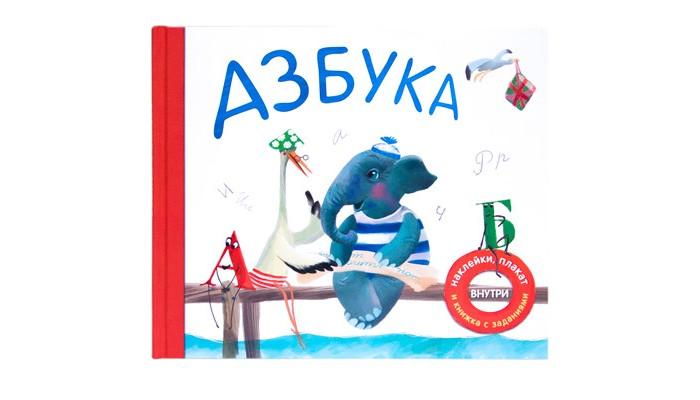 Мозаика-Синтез Азбука в стихах МС10783Азбука в стихах МС10783Мозаика Синтез Азбука в стихах МС10783. Эта необычная азбука станет отличным подарком для каждого ребенка.  Путешествуя по страницам книги вместе со слоником и его веселыми друзьями, ребенок легко выучит все буквы алфавита.  Каждой букве посвящена отдельная страница. Ребенку будет просто запомнить новую букву благодаря замечательному стихотворению и красочной картинке, которую так интересно рассматривать. Кстати, стихи в книге необычные, слова в них подобраны таким образом, чтобы новая буква в них повторялась как можно чаще – так ее легче выучить.   Например: Жаба слоненку связала жилет. Желтый – такой жизнерадостный цвет! В нем ты, пожалуй, на пчелку похож, - Дружно хохочут жирафы и еж.  На внутренней стороне обложки вас и вашего ребенка ждет сюрприз – в специальных кармашках вы найдете большой плакат с алфавитом и яркими наклейками и книжку с увлекательными заданиями, которые помогут закрепить полученные знания.<br>