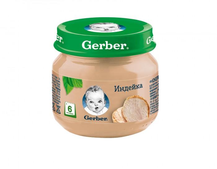 Gerber Пюре Индейка с 6 мес. 80 гПюре Индейка с 6 мес. 80 гПюре Gerber (Гербер) Индейка с 6 мес. 80 г.  Однокомпонентное пюре Gerber идеально подходит для первого мясного прикорма и знакомства малыша с разнообразием вкусов. Пюре из индейки богато белками, витаминами и минералами, а также является отличным источником фосфора и калия. Железо из мяса индейки легко усваивается.   Содержание нерастворимых жиров и холестерина достаточно низкое, благодаря чему мясо легко переваривается. Это очень важно для маленьких детей, у которых пищеварительная система еще столь несовершенна. Белок индейки усваивается на 95%, поэтому он является прекрасным пластическим материалом для растущего детского организма.  Состав: мясо индейки, вода, кукурузный крахмал, рапсовое масло.  Идеально для 1-ого мясного прикорма – мясо индейки нежирное, нежное, с низким аллергезирующим потенциалом. 59% натурального охлажденного мяса. Без добавления консервантов, красителей и искусственных добавок. Без добавления сахара, соли.  Пищевая ценность на 100 г продукта: белки - 11.4 г, углеводы - 2.7 г, жиры - 5.7 г, натрий - 44.5 мг. Энергетическая ценность на 100 г продукта: 107.7 кКал.  Условия хранения: Хранить при температуре от 6 до 30 °С. Открытую банку хранить в холодильнике не более 24 часов. Не использовать продукт, если при открывании не произошло щелчка.<br>