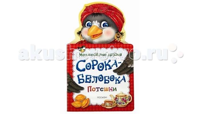 Росмэн Книжка Сорока-белобока