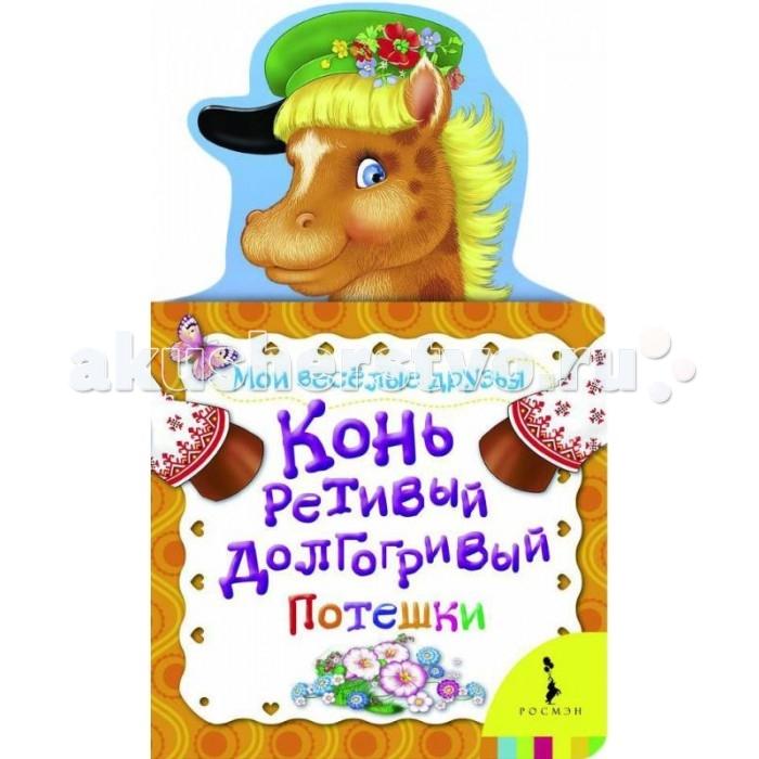 Росмэн Книжка Конь ретивый, долгогривый