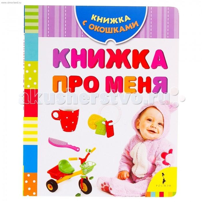 Росмэн Книжка про меня
