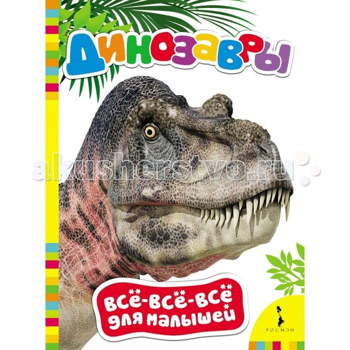 Росмэн Книжка ДинозаврыКнижка ДинозаврыКнижка Динозавры 21077  Познавательные книжки в серии Всё-всё-всё для малышей предназначены для расширения кругозора ребенка, увеличения словарного запаса, развития навыков общения. Книжка замечательно проиллюстрирована, содержит вопросы и задания и является хорошим пособием для занятий с малышом.<br>
