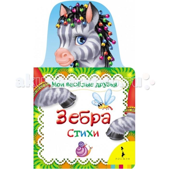Росмэн Книжка Зебра