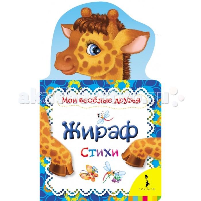 Росмэн Книжка Жираф